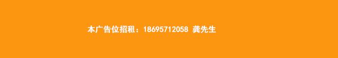 AD:声屏障信息门户网广告招租热线:18695712058 龚先生