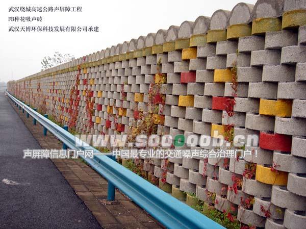 FB种花吸声砖高速公路声屏障(环保型隔音墙)