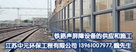 铁路声屏障设备制作及施工,江苏中元环保工程有限公司 13961007977 魏先生