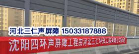 河北三仁环保工程有限公司(简称:河北三仁声屏障)是专业生产声屏障、铁路声屏障、高铁声屏障、桥梁声屏障、小区声屏障、工厂声屏障、冷却塔声屏障等的声屏障生产厂家。业务垂询:15033187888 梁经理